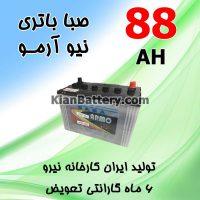 باتری 88 آمپر صبا اسیدی نیو آرمو