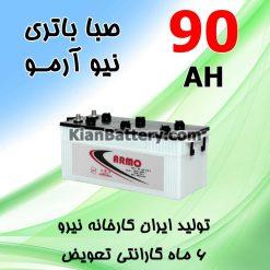 باتری 90 آمپر صبا اسیدی نیو آرمو