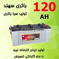 باتری 120 آمپر سهند
