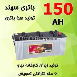 باتری 150 آمپر سهند