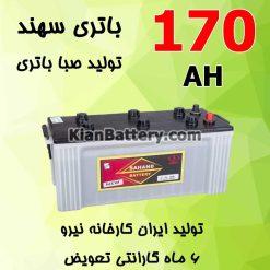 باتری 170 آمپر سهند