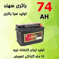 باتری 74 آمپر سهند