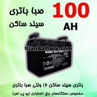 Saba UPS Sealed 100 200x200 راهنمای انتخاب و خرید بهترین باتری یو پی اس