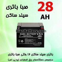 Saba UPS Sealed 28 200x200 راهنمای انتخاب و خرید بهترین باتری یو پی اس