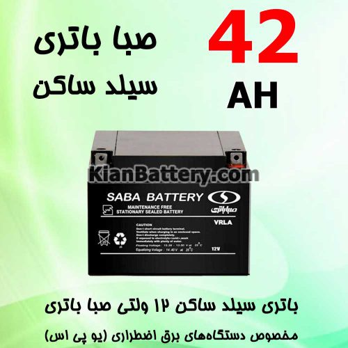 باتری 42 آمپر ساعت یو پی اس صبا