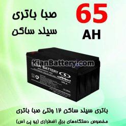 باتری 65 آمپر ساعت یو پی اس صبا
