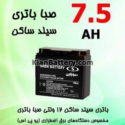 باتری 7.5 آمپر ساعت یو پی اس صبا