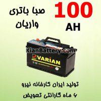 Saba Varian 100 200x200 کیان باتری | خرید اینترنتی باتری ماشین