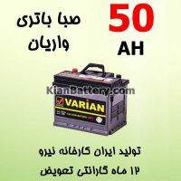 Saba Varian 50 200x200 کیان باتری | خرید اینترنتی باتری ماشین