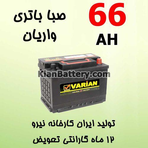 باتری 66 آمپر صبا واریان