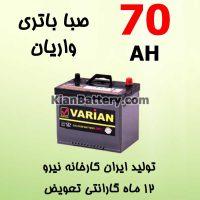 Saba Varian 70 200x200 کیان باتری | خرید اینترنتی باتری ماشین