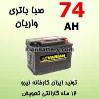 باتری 74 آمپر صبا واریان