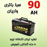 Saba Varian 90 200x200 کیان باتری | خرید اینترنتی باتری ماشین