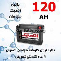 Sepahan Atomic 120 200x200 شرکت مجتمع سپاهان باتری