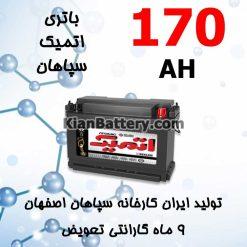 باتری 170 آمپر اتمیک