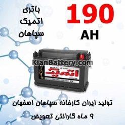 باتری 190 آمپر اتمیک