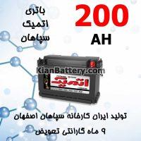 Sepahan Atomic 200 200x200 شرکت مجتمع سپاهان باتری