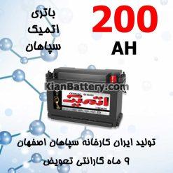 باتری 200 آمپر اتمیک