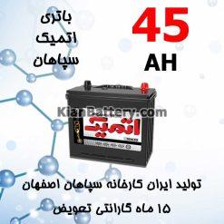 باتری 45 آمپر اتمیک