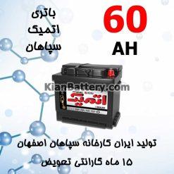 باتری 60 آمپر اتمیک