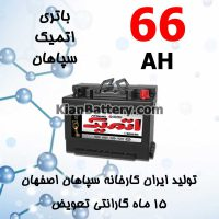 باتری 66 آمپر اتمیک