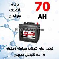 باتری 70 آمپر اتمیک