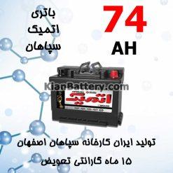 باتری 74 آمپر اتمیک