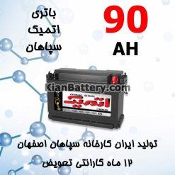 باتری 90 آمپر اتمیک