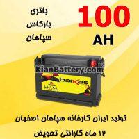 Sepahan Barkas 100 200x200 شرکت مجتمع سپاهان باتری