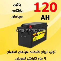 باتری 120 آمپر بارکاس