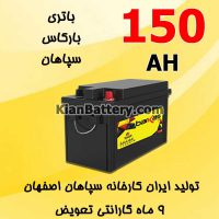 باتری 150 آمپر بارکاس