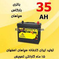 باتری 35 آمپر بارکاس