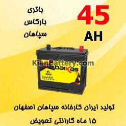 باتری 45 آمپر بارکاس