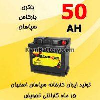 باتری 50 آمپر بارکاس