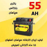 باتری 55 آمپر بارکاس