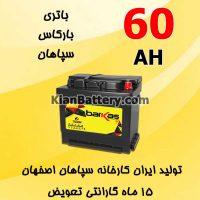 Sepahan Barkas 60 200x200 شرکت مجتمع سپاهان باتری
