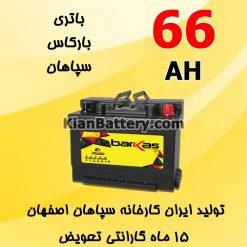 باتری 66 آمپر بارکاس