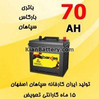 باتری 70 آمپر بارکاس