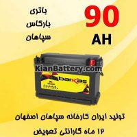 باتری 90 آمپر بارکاس