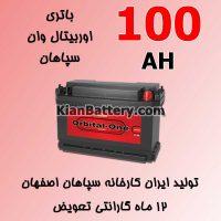 باتری 100 آمپر اوربیتال