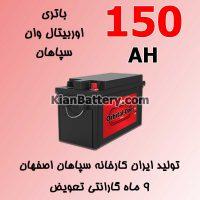 Sepahan Orbital 150 200x200 شرکت مجتمع سپاهان باتری