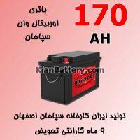 Sepahan Orbital 170 200x200 شرکت مجتمع سپاهان باتری