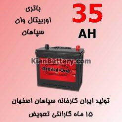 باتری 35 آمپر اوربیتال