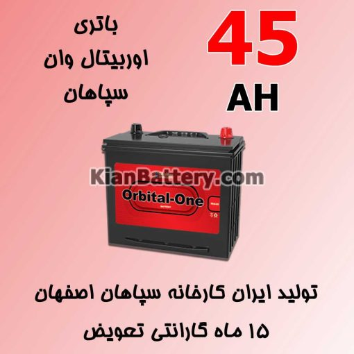 باتری 45 آمپر اوربیتال