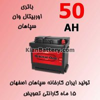 باتری 50 آمپر اوربیتال