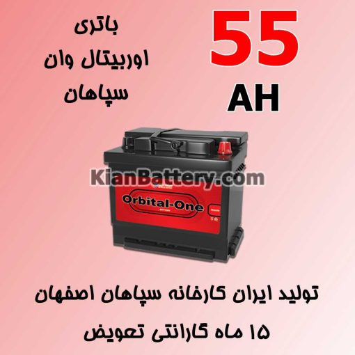 باتری 55 آمپر اوربیتال