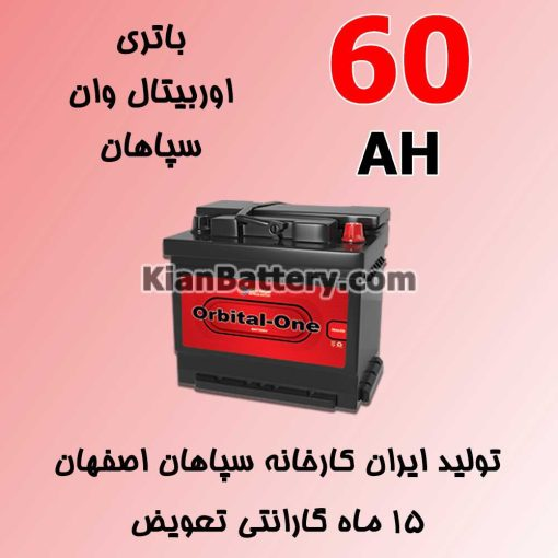 باتری 60 آمپر اوربیتال