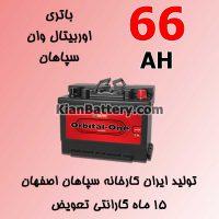 باتری 66 آمپر اوربیتال