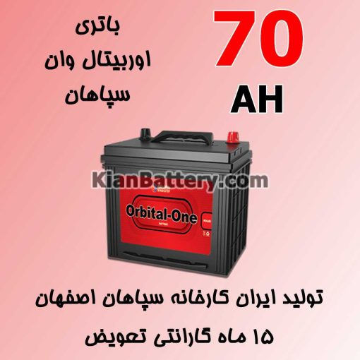 باتری 70 آمپر اوربیتال