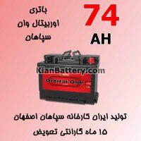 باتری 74 آمپر اوربیتال
